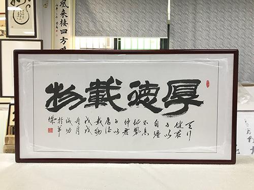 刘成功 四尺整张 厚德载物 书法作品