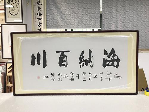 王德林 四尺整张  海纳百川 书法作品