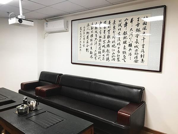 广州黄埔和安堡商务中心博惠公司雷总办公室国画书法挂画