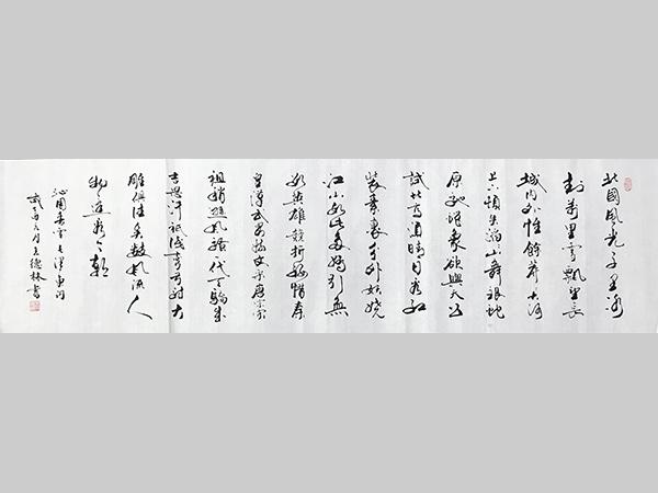 王德林 六尺对开 常用办公家居书法诗词