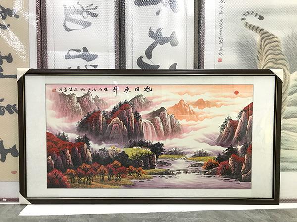王健泉 四尺整张 旭日东升 写意国画山水画