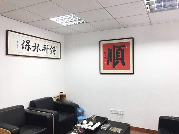广州天河区铸邦环保科技公司办公室挂画