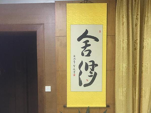 广州增城 环保公司 舍得书法 总经理办公室挂画
