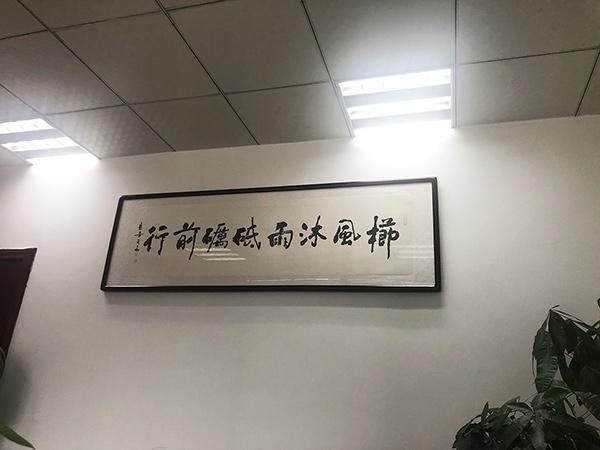 广州天河区万富商业大厦办公室书法挂画