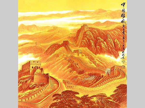 王大为 四尺斗方 国画山水长城 中国雄风