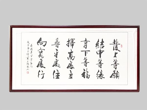 王德林 四尺整张 左中棠名句 发上等愿 书法作品