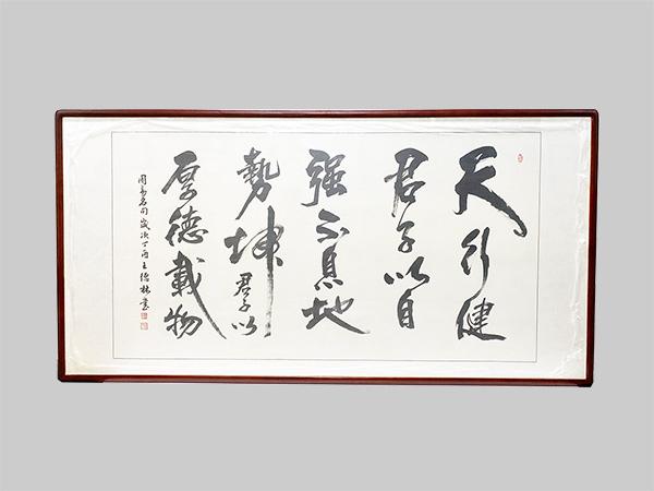 王德林 六尺整张 周易名句 书法作品