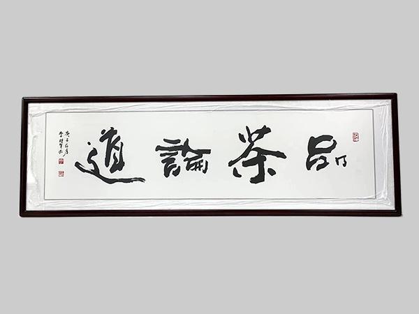 李财贤 六尺对开 品茶论道 书法作品